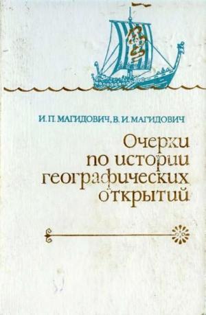 Очерки по истории географических открытий. Т. 1.