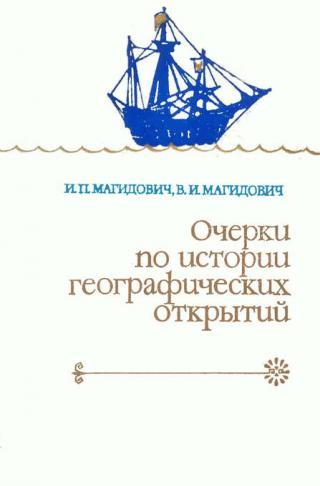 Очерки по истории географических открытий. Т. 2. Великие географические открытия (конец XV — середина XVII в.)