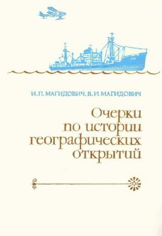 Очерки по истории географических открытий Т. 5. Новейшие географические открытия и исследования (1917–1985 гг.)