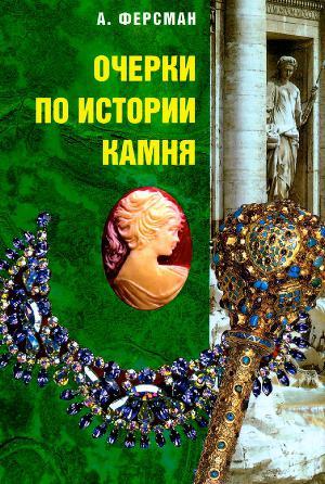 Очерки по истории камня, том 1