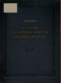 Очерки по истории культуры древней Армении (II в. до н. э. - IV в. н. э.)
