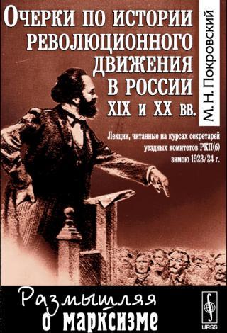 Очерки по истории революционного движения в России XIX и XX вв