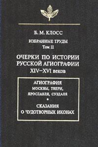 Очерки по истории русской агиографии XIV–XVI вв.