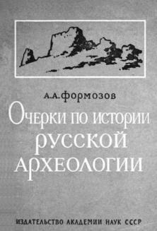 Очерки по истории русской археологии