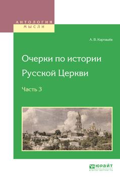 Очерки по истории Русской Церкви. Том I