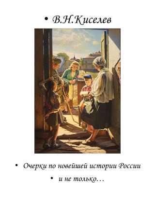 Очерки по новейшей истории России и не только… [calibre 2.69.0, publisher: SelfPub.ru]