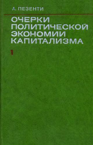 Очерки политической экономии капитализма. Том I