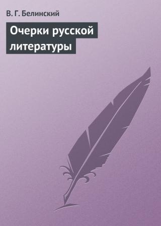 Очерки русской литературы