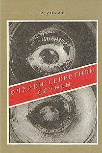 Очерки секретной службы. Из истории разведки