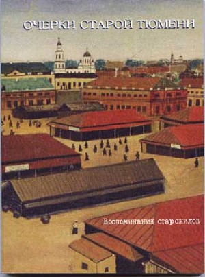 Очерки старой Тюмени