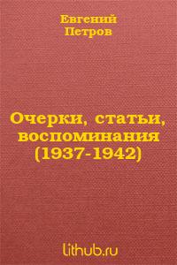 Очерки, статьи, воспоминания (1937-1942)