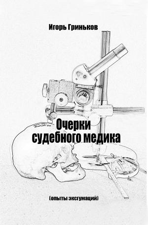"""""""Очерки судебного медика. Опыты эксгумаций"""""""