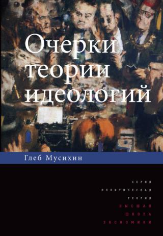 Очерки теории идеологий