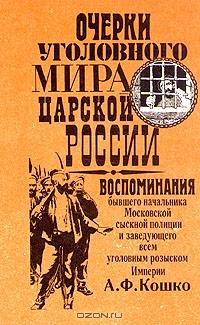 Очерки уголовного мира царской России [Книга 1]