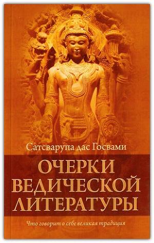Очерки ведической литературы