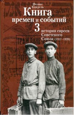 Очерки времен и событий из истории российских евреев. 1917-1939. Книга 3