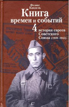Очерки времен и событий из истории российских евреев. 1939 – 1945 гг. Книга 4