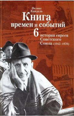 Очерки времен и событий из истории российских евреев. 1945 – 1970 гг. Книга 6