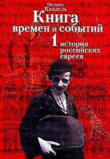 Очерки времен и событий из истории российских евреев том 1