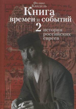 Очерки времен и событий из истории российских евреев том 2