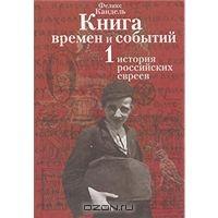Очерки времён и событий из истории российских евреев [том 1](до 1881 года)