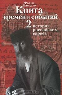 Очерки времён и событий из истории российских евреев [том 2](1881 – 1917)