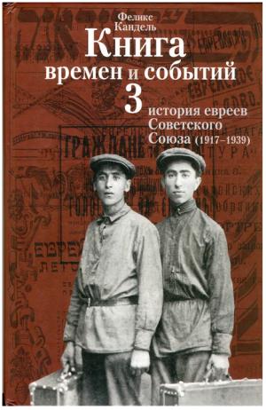 Очерки времён и событий из истории российских евреев [том 3] (1917-1939)