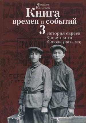 Очерки времён и событий из истории российских евреев том 3