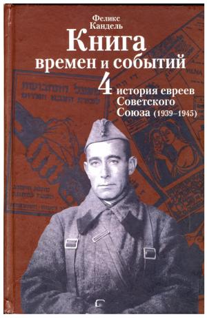 Очерки времён и событий из истории российских евреев [том 4] (1939 – 1945 гг.)