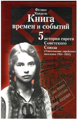Очерки времён и событий из истории российских евреев том 5