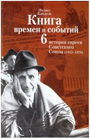 Очерки времён и событий из истории российских евреев [том 6] (1945 – 1970 гг.)