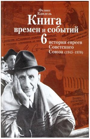 Очерки времён и событий из истории российских евреев том 6