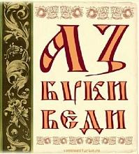 Очерки Живого русского языка