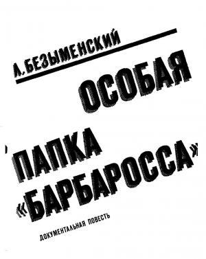 OCOБAЯ ПАПКА «БАРБАРОССА»