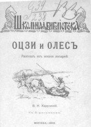 Оцзи и Олес - Рассказ из жизни лопарей