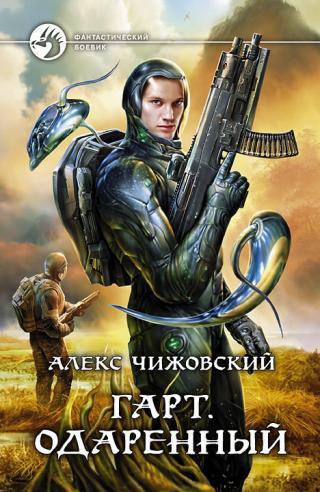 Одаренный - 2 (СИ)