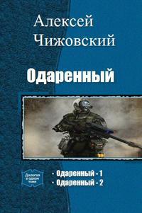 Одаренный (глава 1-79) (СИ)