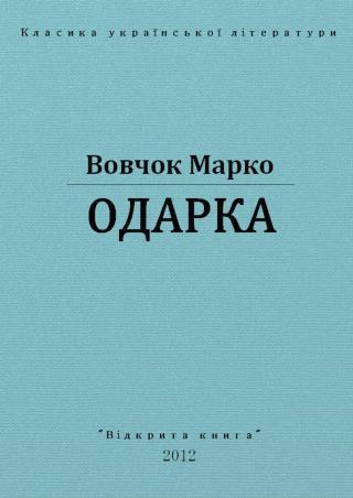 Одарка