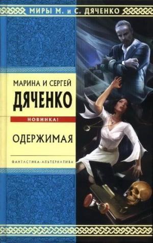Одержимая (Авторский сборник)