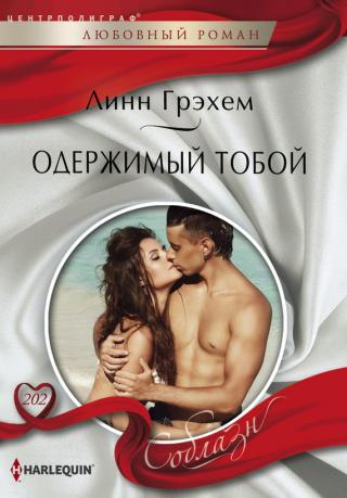 Одержимый тобой [Bought for the Greek's Revenge]