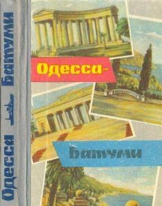 Одесса-Батуми