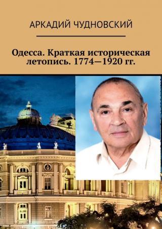 Одесса. Краткая историческая летопись. 1774—1920гг.
