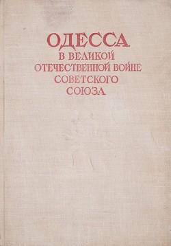 Одесса в Великой Отечественной войне Советского Союза.Том 3