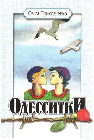 Одесситки