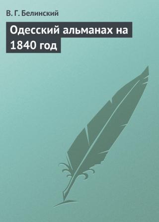 Одесский альманах на 1840 год