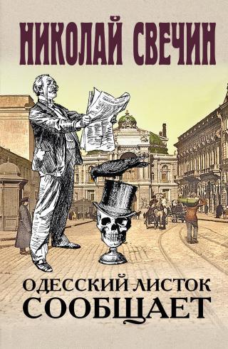 Одесский листок сообщает [litres]