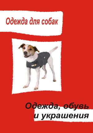 Одежда для собак. Одежда, обувь и украшения