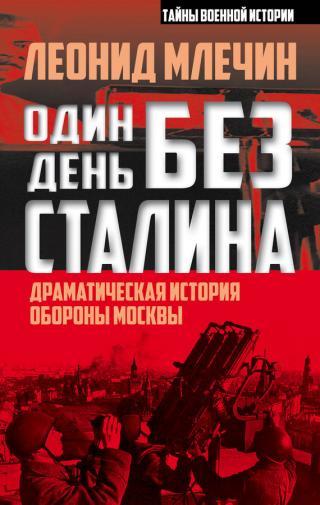 Один день без Сталина [Драматическая история обороны Москвы]