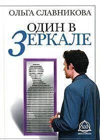 Один в зеркале