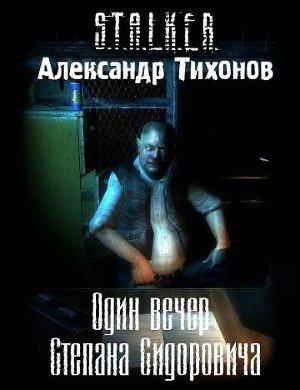 Один вечер Степана Сидоровича.